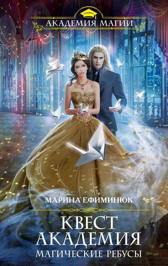 Марина Ефиминюк, Квест Академия. Магические ребусы