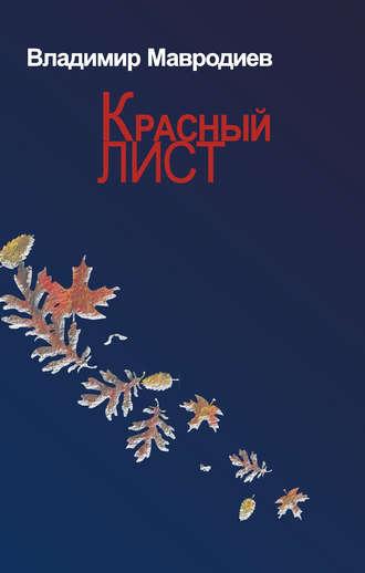 Владимир Мавродиев, Красный лист