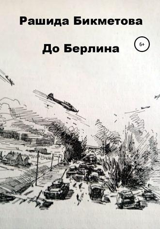 Рашида Бикметова, До Берлина