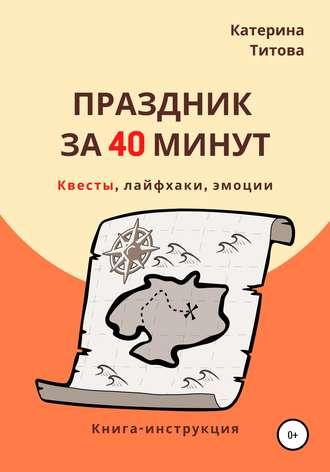 Катерина Титова, Праздник за 40 минут