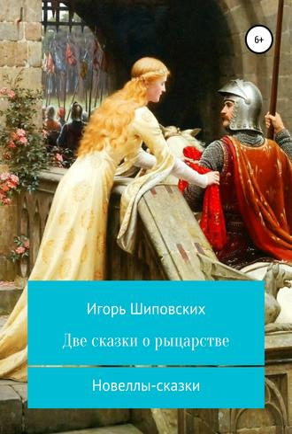 Игорь Шиповских, Две сказки о рыцарстве