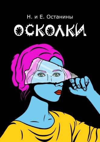 Надежда Останина, Екатерина Останина, Осколки