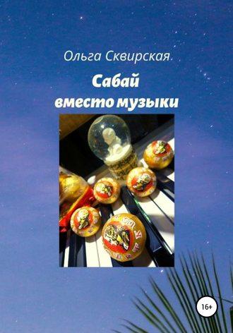 Ольга Сквирская, Сабай вместо музыки