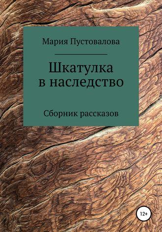 Мария Пустовалова, Шкатулка в наследство