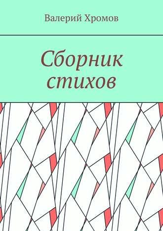 Валерий Хромов, Сборник стихов