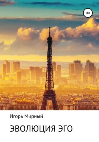 Игорь Астровский, Эволюция Эго