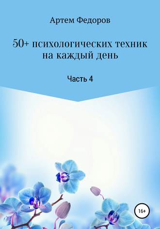 Артем Федоров, 50+ психологических техник на каждый день. Часть 4