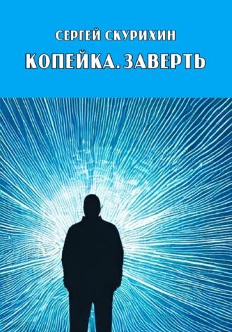 Сергей Скурихин, Копейка. Заверть