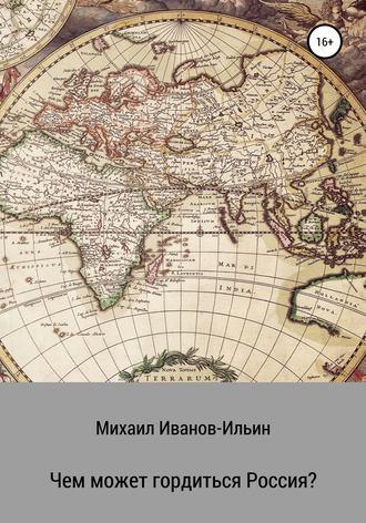 Михаил Иванов-Ильин, Чем может гордиться Россия?