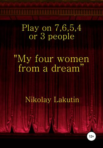 """Nikolay Lakutin, """"My four women from a dream"""". Play on 7, 6, 5, 4 or 3 people"""
