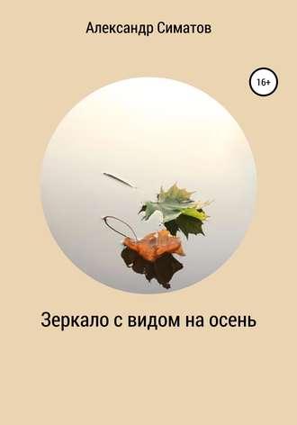 Александр Симатов, Зеркало с видом на осень