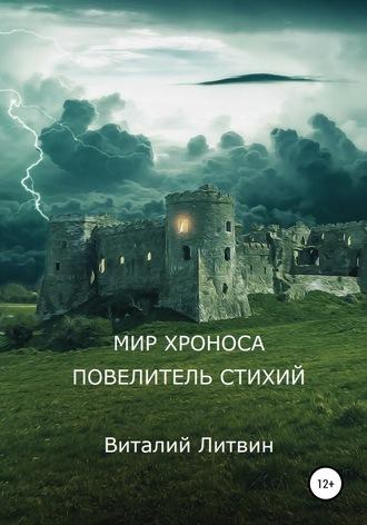 Виталий Литвин, Мир Хроноса. Повелитель Стихий