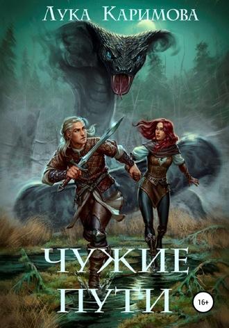 Лука Каримова, Чужие пути