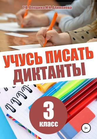 Татьяна Векшина, Мария Алимпиева, Учусь писать диктанты. 3класс