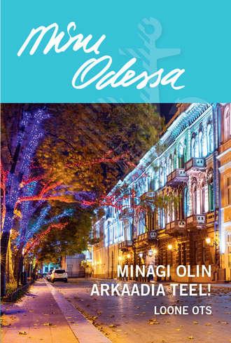 Loone Ots, Minu Odessa. Minagi olin Arkaadia teel!