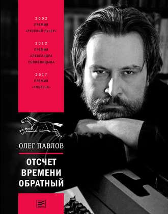 Олег Павлов, Владислав Отрошенко, Отсчет времени обратный
