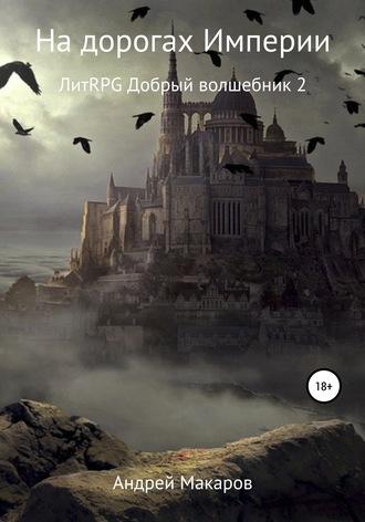 Андрей Макаров, На дорогах Империи