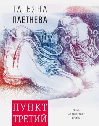 Татьяна Плетнева, Пункт третий