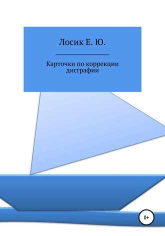 Елена Лосик, Карточки по коррекции дисграфии
