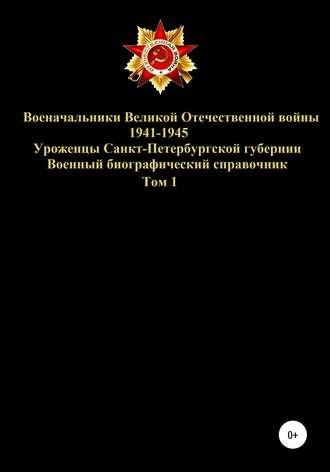 Денис Соловьев, Военачальники Великой Отечественной войны – уроженцы Санкт-Петербургской губернии. Том 1