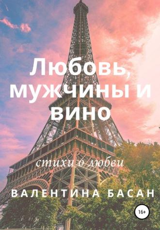 Валентина Басан, Любовь, мужчины и вино