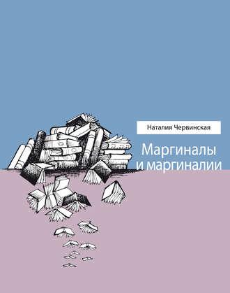 Наталия Червинская, Маргиналы и маргиналии