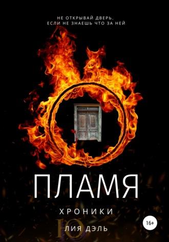 Юля Дэль, Хроники: пламя