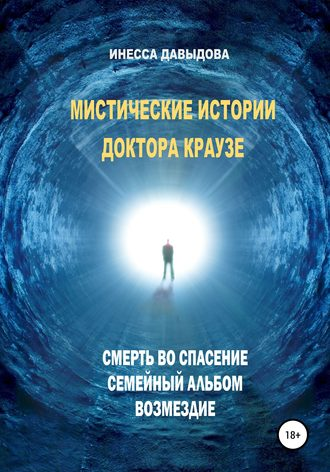 Инесса Давыдова, Мистические истории доктора Краузе. Сборник №1