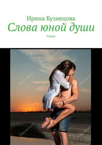 Ирина Кузнецова, Слова юнойдуши. Стихи