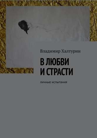 Владимир Халтурин, Влюбви истрасти. Личные испытания