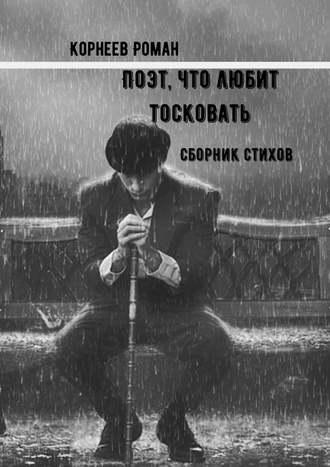 Роман Корнеев, Поэт, что любит тосковать