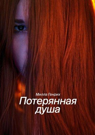 Милла Генрих, Потеряннаядуша