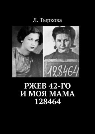 Л. Тыркова, Моя мама 128464
