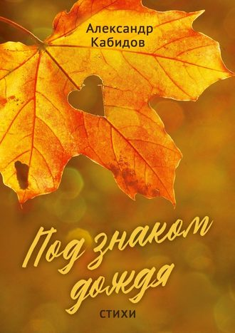 Александр Кабидов, Под знаком дождя. Стихи