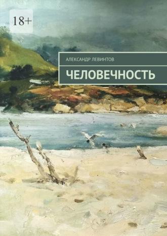 Александр Левинтов, Человечность