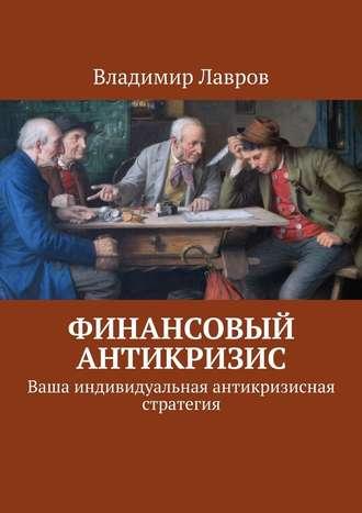 Владимир Лавров, Финансовый антикризис. Ваша индивидуальная антикризисная стратегия