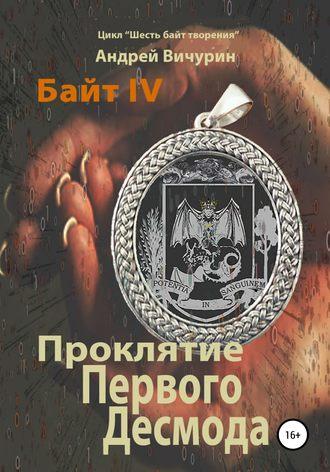 Андрей Вичурин, Байт IV. Проклятие Первого Десмода