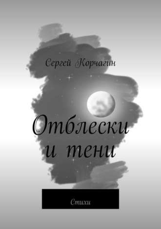 Сергей Корчагин, Отблески итени. Стихи