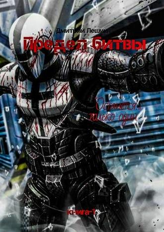 Дмитрий Леший, Предел битвы. Книга 1. Останется только один