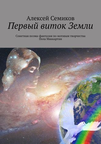 Алексей Семиков, Первый виток Земли. Сонетная поэма-фантазия по мотивам творчества Пола Маккартни