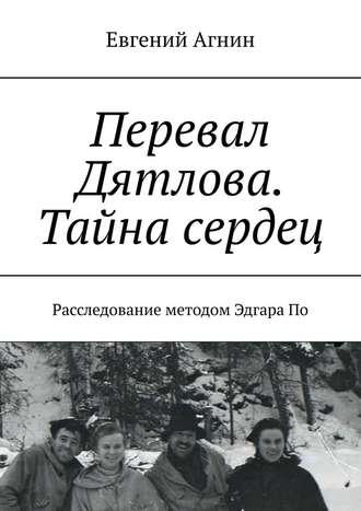 Евгений Агнин, Перевал Дятлова. Тайна сердец. Расследование методом ЭдгараПо