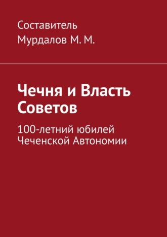 Муслим Мурдалов, Чечня ивласть Советов. 1917—1930