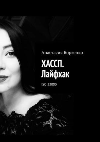 Анастасия Борзенко, ХАССП. Лайфхак. ISO 22000