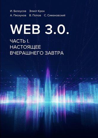 Э. Крон, И. Белоусов, Web3.0. Часть I. Настоящее вчерашнего завтра