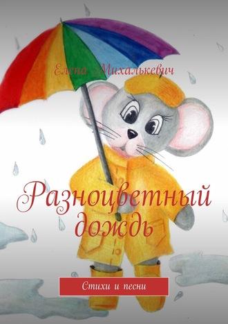 Елена Михалькевич, Разноцветный дождь. Стихи и песни
