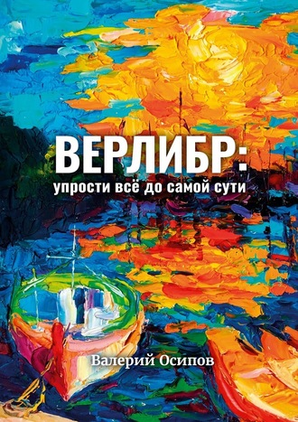 Валерий Осипов, Верлибр: упрости всё досамойсути