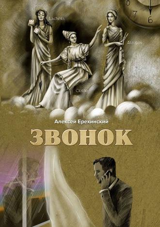 Алексей Ерехинский, Звонок