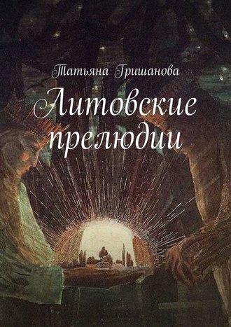 Татьяна Гришанова, Литовские прелюдии