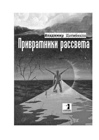Владимир Потибенко, Привратники рассвета. Сборник стихов