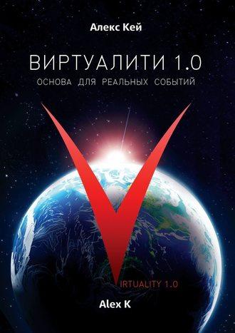 Алекс Кей, Виртуалити1.0. Основа для реальных событий